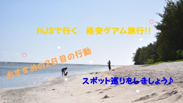 HISで行く格安グアム旅行