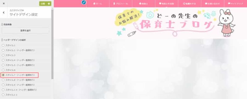 JINサイトデザインスタイル7
