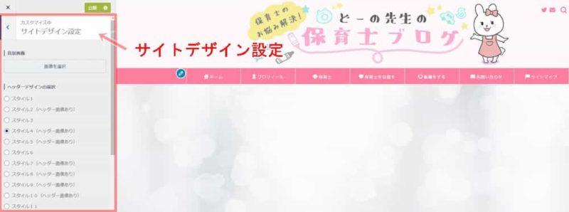 JIN サイトデザイン設定