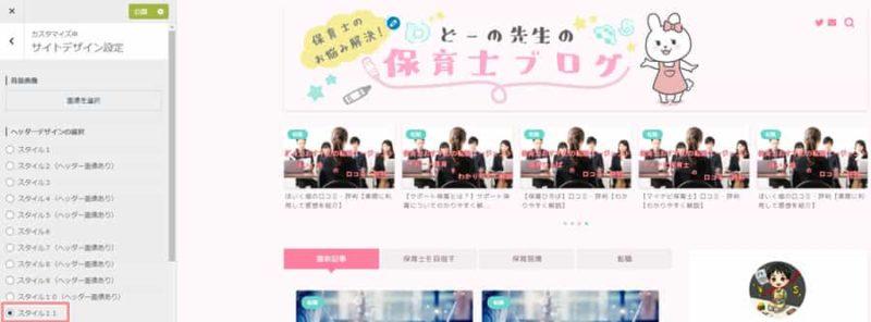 JINサイトデザインスタイル11