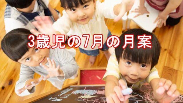3歳児 7月 月案