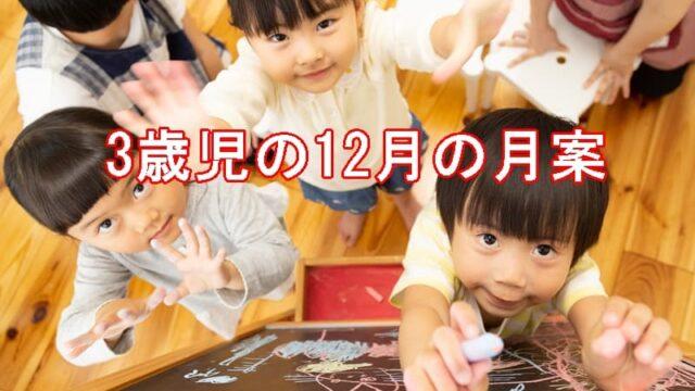 3歳児 12月 月案