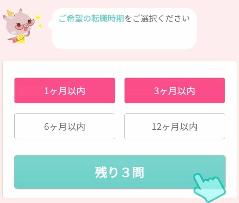 しんぷる保育 登録画面3