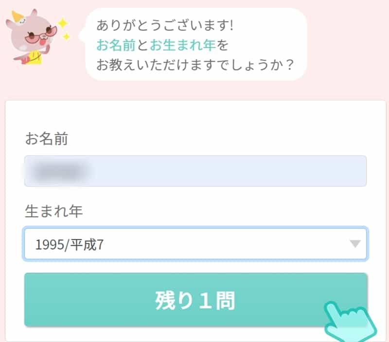しんぷる保育 登録画面5