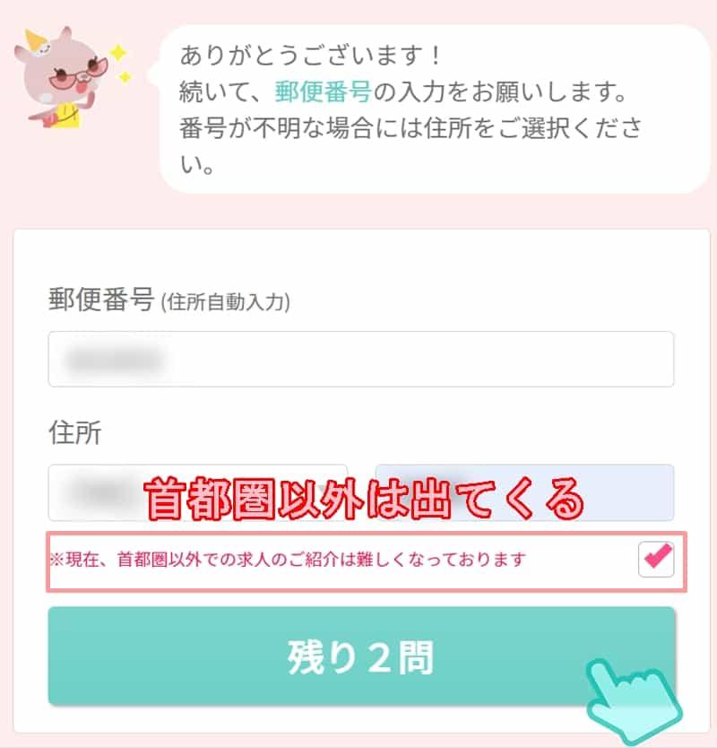 しんぷる保育 登録画面4