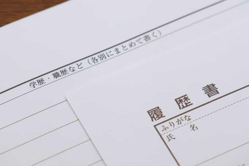 書類の準備
