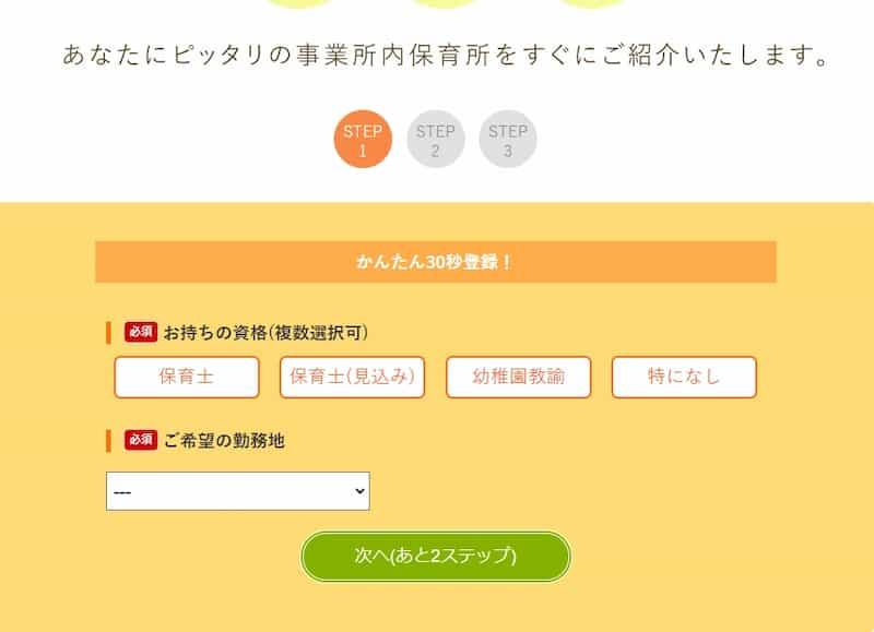 保育バランス 登録画面